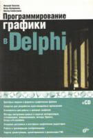 Программирование графики в Delphi (+ CD-ROM)