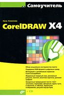 CorelDRAW X4 (+ CD-ROM)