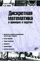 Дискретная математика в примерах и задачах. Учебник для ВУЗов