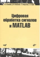 Цифровая обработка сигналови Matlab