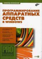 Программирование аппаратных средств в Windows  +CD  Профессиональное программирование