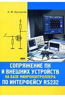 Сопряжение ПК и внешних устройств на базе микроконтроллера по интерфейсу RS232