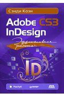 Эффективная работа: Adobe InDesign CS3