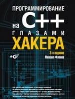 Программирование на C++ глазами хакера. 2-е изд. (+ CD)