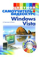 Windows Vista . Увеличение быстродействия, оптимизация, твикинг и другие настройки (+ CD-ROM)
