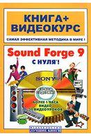 Sound Forge 9 с нуля!