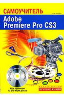 Самоучитель. Adobe Premiere Pro CS3