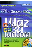 Microsoft Office Groove 2007. Русская версия (+ CD-ROM)