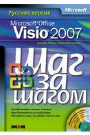 Microsoft Office Visio 2007. Русская версия (+ CD-ROM)