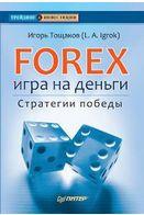 Forex. Гра на гроші. Стратегії перемоги