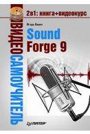 Видеосамоучитель Sound Forge 9 (+ CD-ROM)