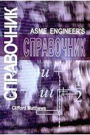 Справочник инженера Инженерная механика