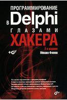 Программирование в Delphi глазами хакера (+ CD-ROM)