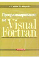 Программирование на Visual Fortran