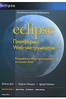 Eclipse Платформа Web-инструментов