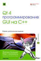 Qt 4. Программирование GUI на C++ (+ CD-ROM)
