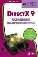 Direct X9 Осваиваем 3D- пространство