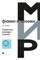 Справочник инженера- механика