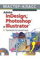 Adobe InDesign, Photoshop и Illustrator. Руководство дизайнера (+ CD-ROM)