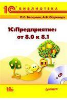 1С:Предприятие: от 8.0 к 8.1 (+CD)