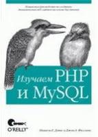 Изучаем PHP и MySQL Изд.2