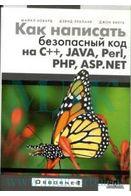 Как написать безопасный код на С++, Java, Perl, PHP, ASP
