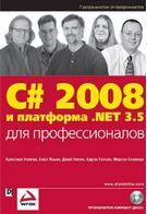 C# 2008 и платформа .NET 3.5 для профессионалов