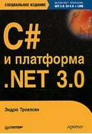 C# и платформа .NET 3.0