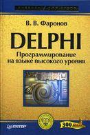 Delphi. Программирование на языке высокого уровня