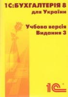 1C:Бухгалтерія 8 для України  Учбова версія Видання 3 + (CD)