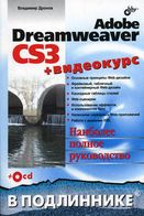 Adobe Dreamweaver CS3  В подлиннике  +Видеокурс (+кoмплeкт)