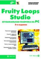 Fruity Loops Studio. Музична фабрика на PC. (3-е изд.) (+CD)