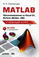 MATLAB: программирование на Visual С#, Borland JBuilder, VBA. Учебный курс (+CD)