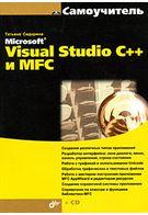 Microsoft Visual Studio C++ и MFC