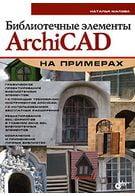 Библиотечные элементы ArchiCAD на примерах