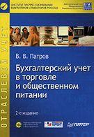 Бухгалтерский учет в торговле и общественном питании (+CD) 2-е издание