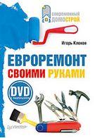 Евроремонт своими руками (+DVD c видеокурсом)