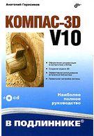 Компас-3D V10 (+CD)