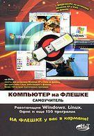 Компьютер на флешке. Работающие Windows, Linux, офис и еще 150 программ у вас в кармане