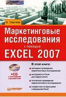 Маркетинговые исследования с помощью Excel 2007 (+CD)
