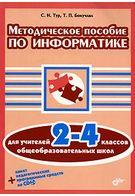 Методическое пособие по информатике для учителей 2-4 классов (+ CD*)