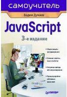 Самоучитель JavaScript. 3-е изд.