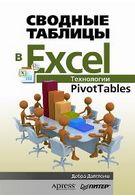 Сводные таблицы в Excel. Технологии PivotTables