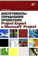 Инструменты управления проектами: Project Expert и Microsoft Project
