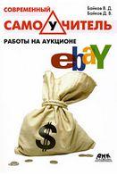 Сучасний самовчитель роботи на аукціоні eBay