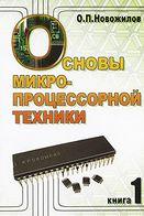 Основы микропроцессорной техники. Кн. 1