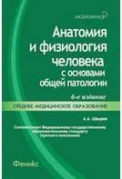 Анатомия и физиология человека с основами общей патологии. Изд. 6.,стереотип.