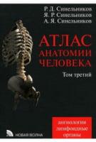 Атлас анатомии человека. В 4 томах. Том 3. Учение о сосудах и лимфоидных органах