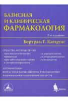 Базисна і клінічна фармакологія у 2-х т. Т. 2 изд.2 перероб. і доп.