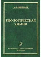 Біологічна хімія вид.3, перероб. та доп. Підручник гриф УМО